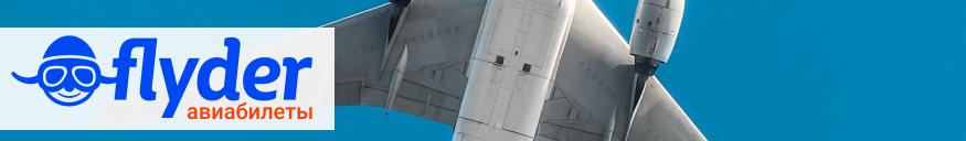 Flyder - это авиабилеты